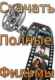 Полные Фильмы